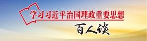 刘正东:落实好高校立德树人的根本任务
