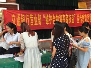 交通银行广西区分行营业部开展安全宣传月活动