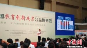 百项成果亮相第三届中国教育创新成果公益博览会