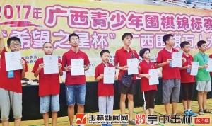 广西青少年围棋锦标赛落幕 玉林夺5段组团体第一