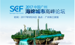 海绵城市高峰论坛将在广州举行