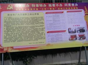 """那坡县林业局强化""""三年一争当""""活动宣传"""