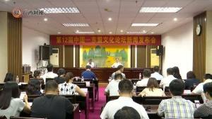 第12届中国—东盟文化论坛举行新闻发布会