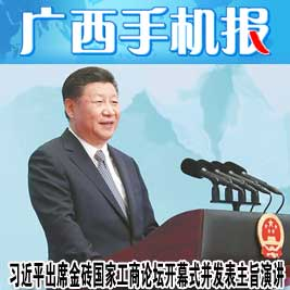 广西手机报9月4日