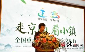 """百家网媒""""走京南看小镇"""" 唱响保定后旅发时代"""