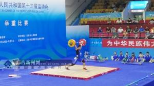 快讯:吴长升为广西夺得第13届全运会首枚举重奖牌