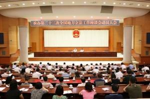 自治区人大对承办第二十三次全国地方立法工作座谈会进行动员部署