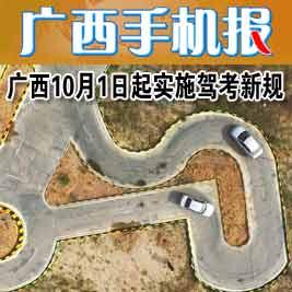 广西手机报9月6日