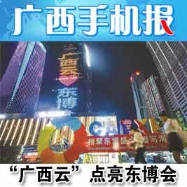 广西手机报9月8日