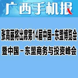 广西手机报9月9日