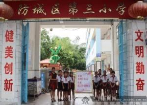防城区第三小学庆祝第33个教师节