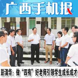 广西手机报9月10日
