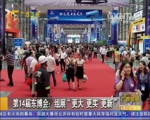 """第14届东博会:组展""""更大 更实 更新"""""""