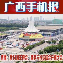 广西手机报9月12日