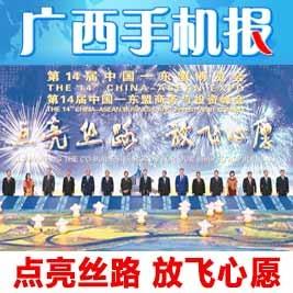 广西手机报9月13日