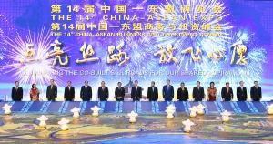 第14届中国-东盟博览会和商务与投资峰会隆重开幕