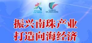 播报|振兴南珠产业·打造向海经济主旨论坛
