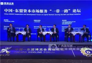 """中国―东盟资本市场服务""""一带一路""""论坛举行"""