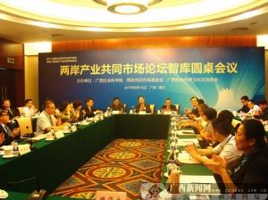 两岸产业共同市场论坛智库圆桌会议在南宁举行