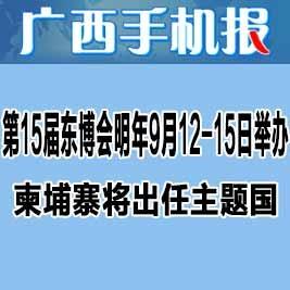 广西手机报9月15日