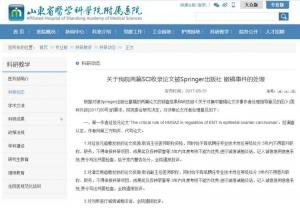 山东医学科学院附院取消两人主任医师资格