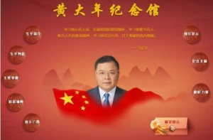 纪念黄大年:用广西故事传颂光辉事迹