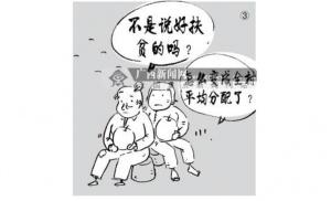 画中话:懒汉式扶贫