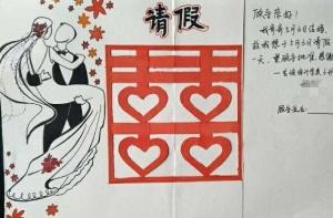 浙江理工大学的手绘请假条火了