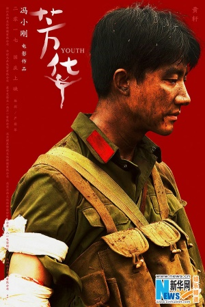 《芳华》将映 冯小刚:刘峰就是黄轩这个感觉