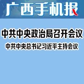 广西手机报9月19日