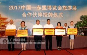 2017中国—东盟博览会旅游展将于10月11-13日举行