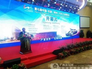 第七届中国—东盟(柳州)汽车工业博览会开幕