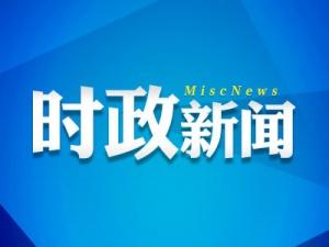 共青团广西壮族自治区第十四次代表大会开幕