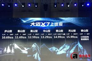 售10.69-15.99万 众泰大迈X7上进版上市