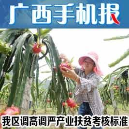广西手机报9月21日