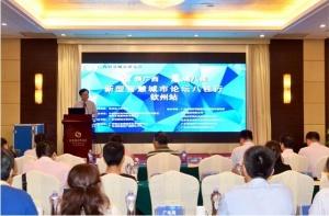 新型智慧城市论坛八桂行成功开启第一站——钦州市