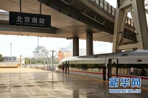 """京沪高铁""""复兴号"""":时速350公里"""