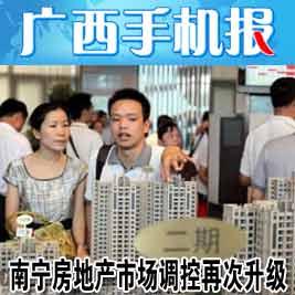 广西手机报9月23日