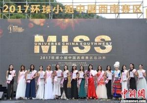 2017环球小姐中国西南赛区总决赛完美落幕