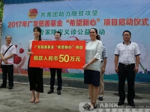 """广发慈善基金""""希望新心""""公益诊疗活动在隆安县启动"""