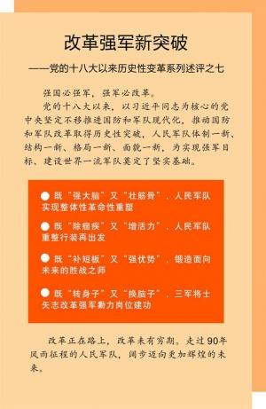 党的十八大以来历史性变革系列述评之七