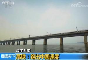 【数字五年】高铁:跑出中国速度
