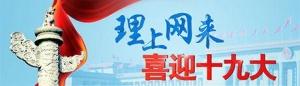 【理上网来·喜迎十九大】亚洲开发银行中国区首席代表:各国应学习中国保持经济稳健增长
