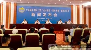 2017浦北旅游文化节将于12月上旬开幕