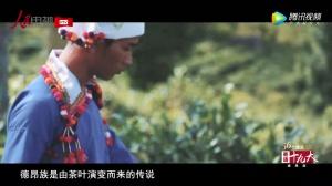 赵腊退(德昂族):茶香自有远客来
