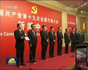 [视频]十九大新闻中心举行酒会欢迎中外记者