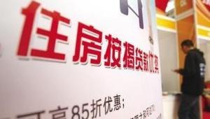 """全国首套房贷利率迎来""""九连涨"""""""