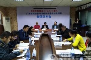 """广西农村扶贫开发促进会启动""""德保黑猪爱心扶贫计划"""""""