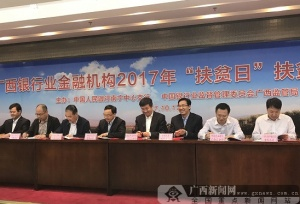 广西银行业金融机构捐款916.5万元
