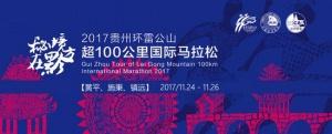 最美环雷公山超100公里国际马拉松开启报名